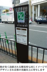 変更後の公共サインの例
